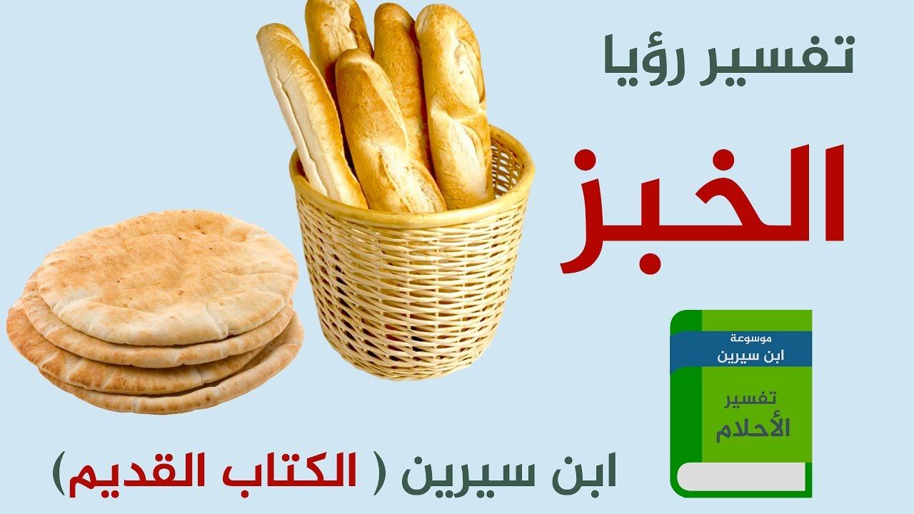 تفسير الخبز في المنام ومعناه أدق تفسيرات ابن سيرين