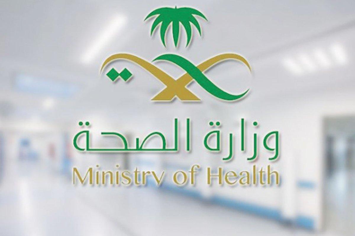 رابط تقديم الأمن الصحي 1442