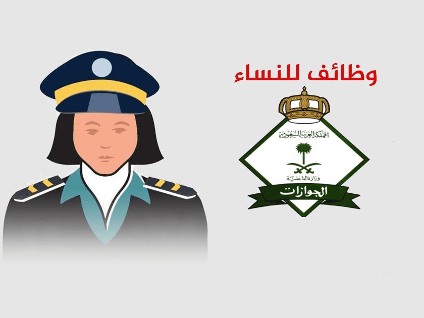 رابط وشروط تقديم الجيش للنساء في السعودية