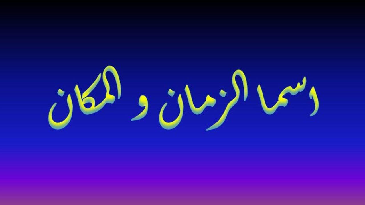 حدد اسم الزمان من الكلمات التالية مأوى الصباح موعد المساء