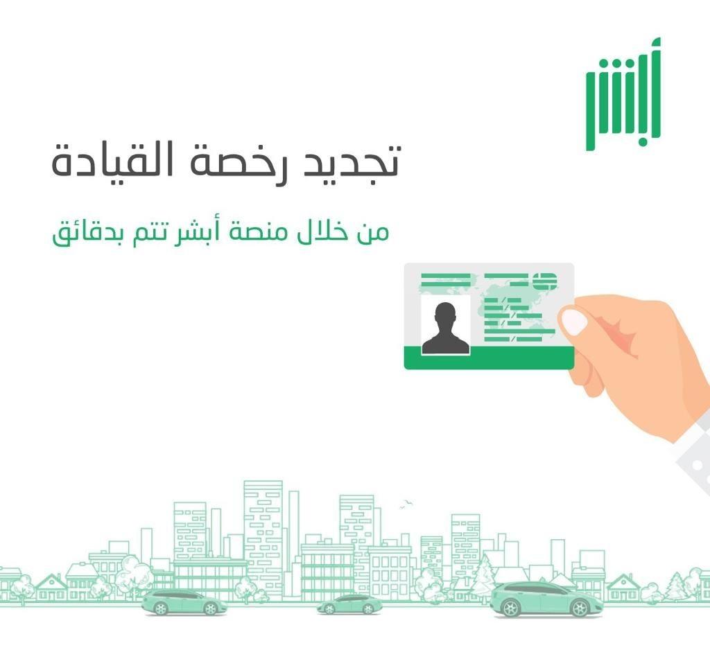 رسوم تجديد رخصة القيادة المنتهية 1443