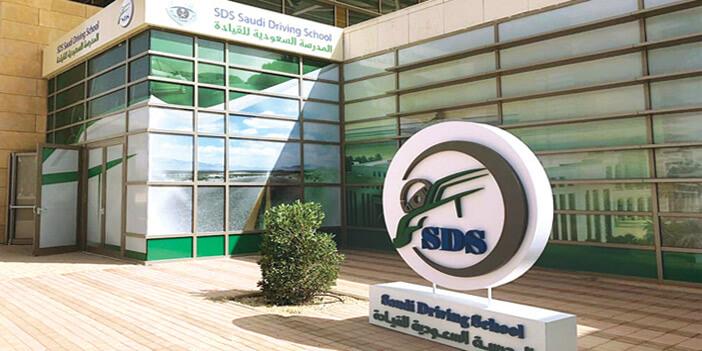 ما هو رقم المدرسة السعودية للقيادة الجديد الموحد