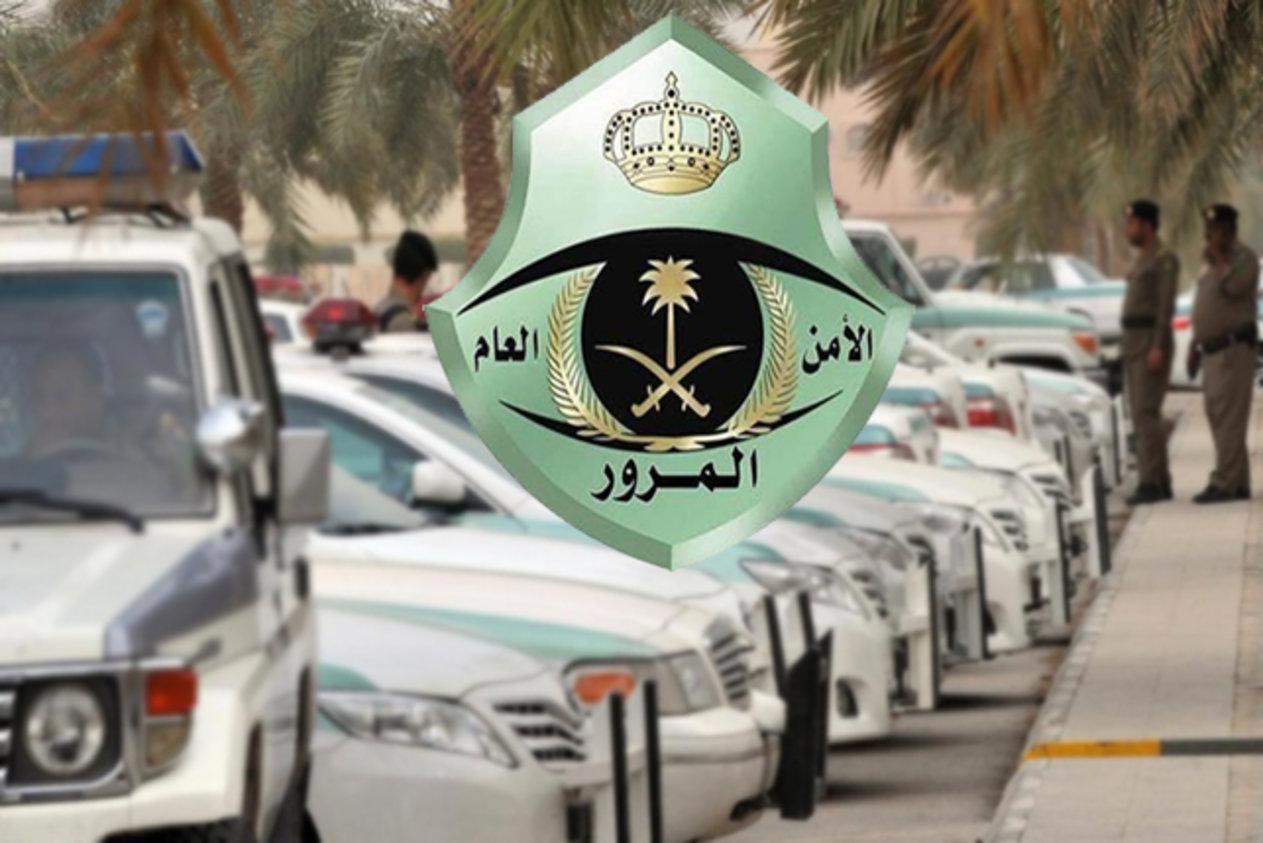 رقم المرور للاستعلام عن المخالفات المرورية بالسعودية