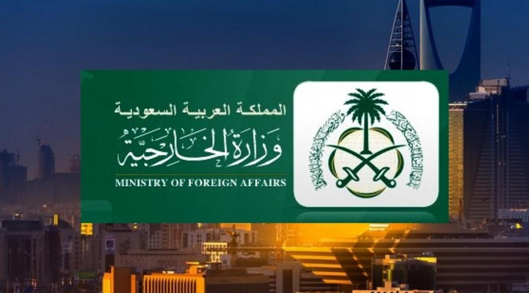 شروط طلب زيارة عائلية من وزارة الخارجية السعودية 2021