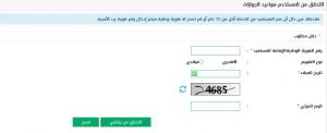 طريقة حجز موعد جوازات السعوديه