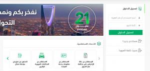 غرامة تاخير تجديد رخصة القيادة في السعودية
