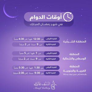 مواعيد دوام السيف غاليري في رمضان