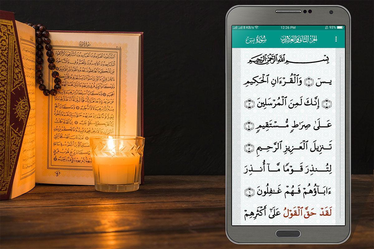 هل يجوز قراءة القرآن بدون وضوء من الموبايل