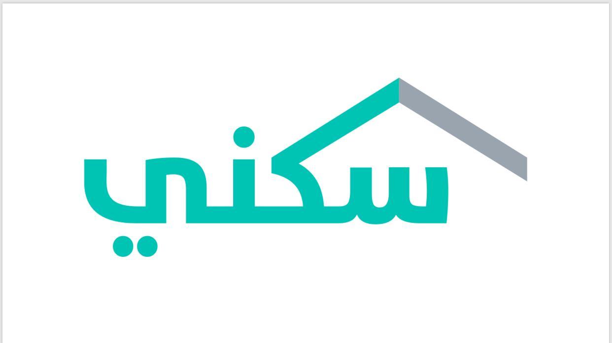 وزارة الإسكان استعلام برقم الهوية