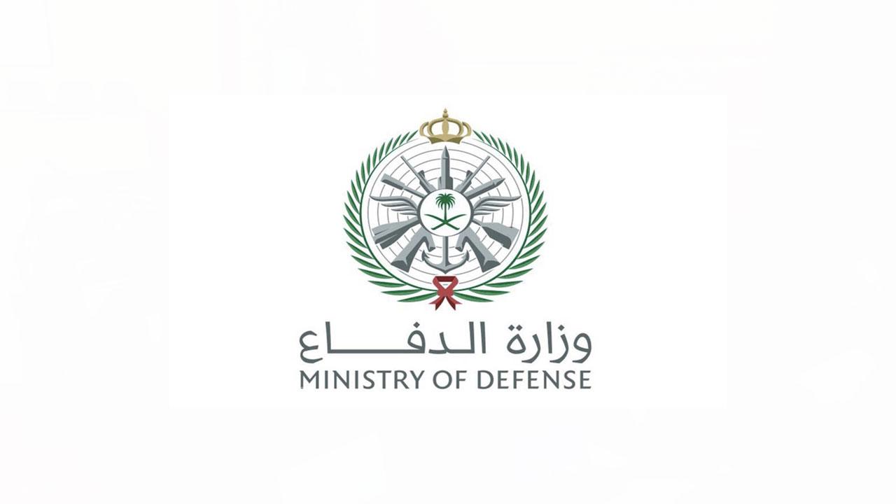 وزارة الدفاع تسجيل دخول
