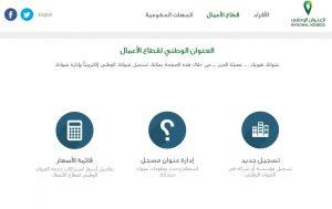 طريقة تسجيل قطاع الأعمال في العنوان الوطني