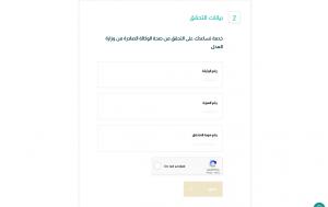بوابة ناجز الإلكترونية التحقق من وكالة