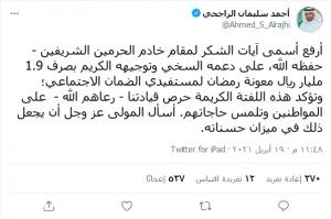 كلمة شكر من أ/أحمد سليمان الراجحي لخاد الحرمين الشريفين