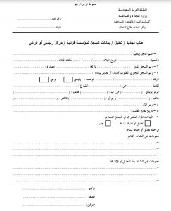 نموذج طلب خدمة من السجل التجاري
