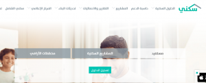 www.eskan.gov.sa برقم السجل المدني