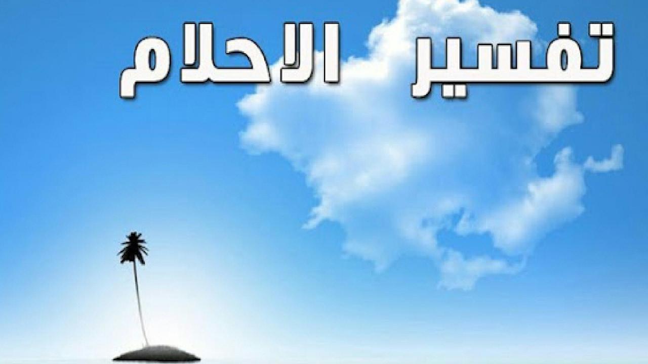 أرقام مفسرين أحلام في السعودية يردون بسرعة