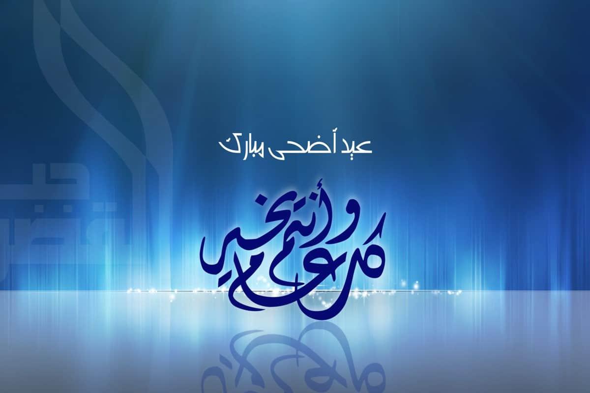 إجازة عيد الفطر 2021 للقطاع الخاص بالسعودية