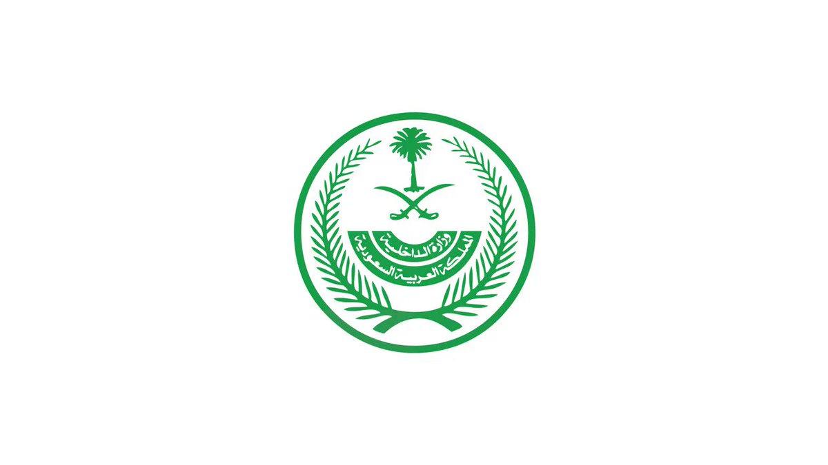 استعلام عن معاملة في وزارة الداخلية برقم الصادر