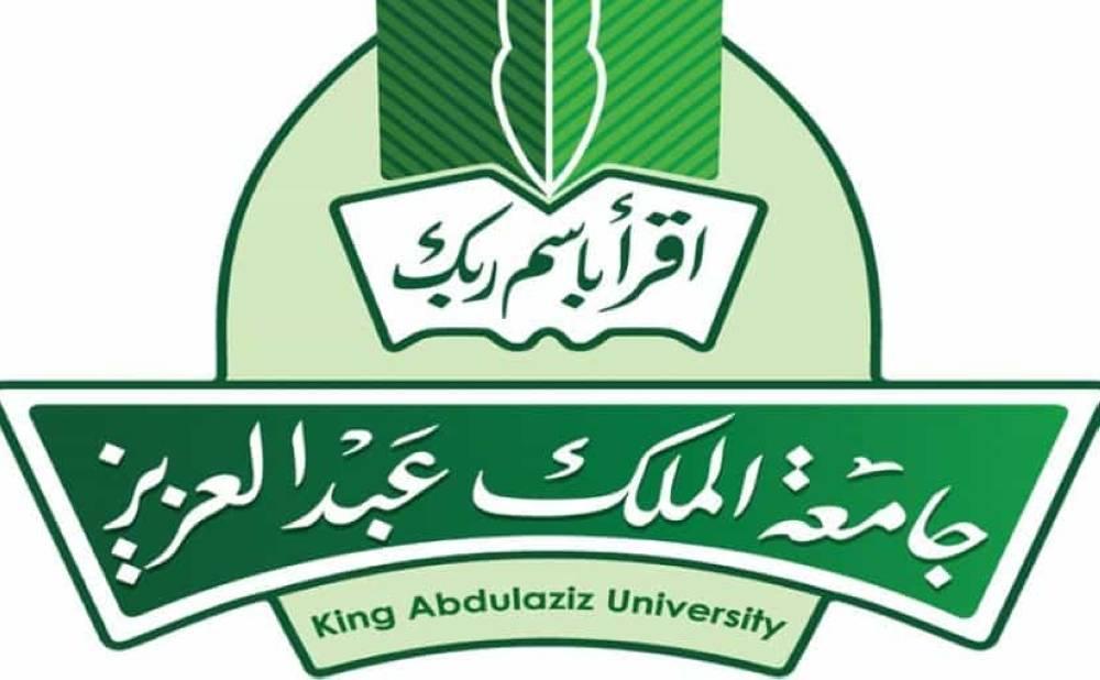 اقل نسبة موزونة للقبول في جامعة الملك عبدالعزيز 1443