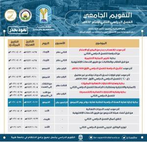 الجدول الزمني جامعة طيبة 1442 - 1443