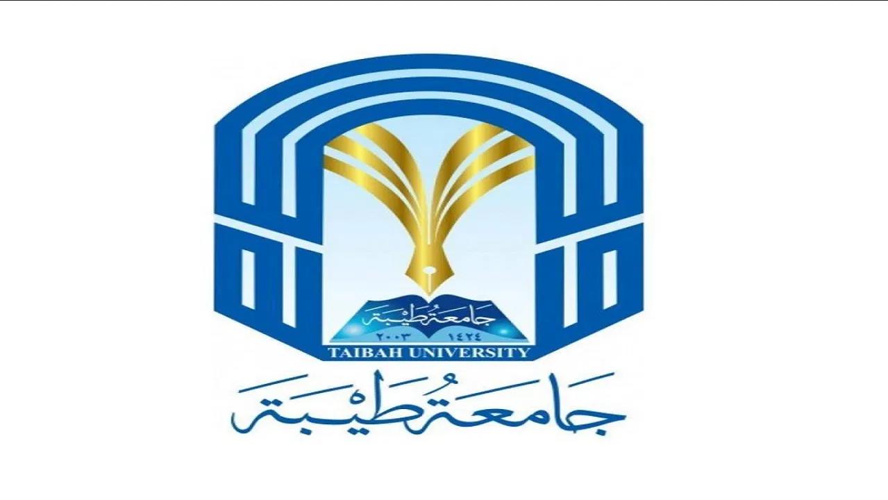 الجدول الزمني جامعة طيبة 1442 – 1443