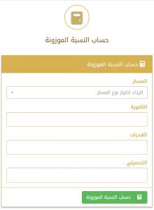 حساب النسبه الموزونه جامعة الطائف 1443