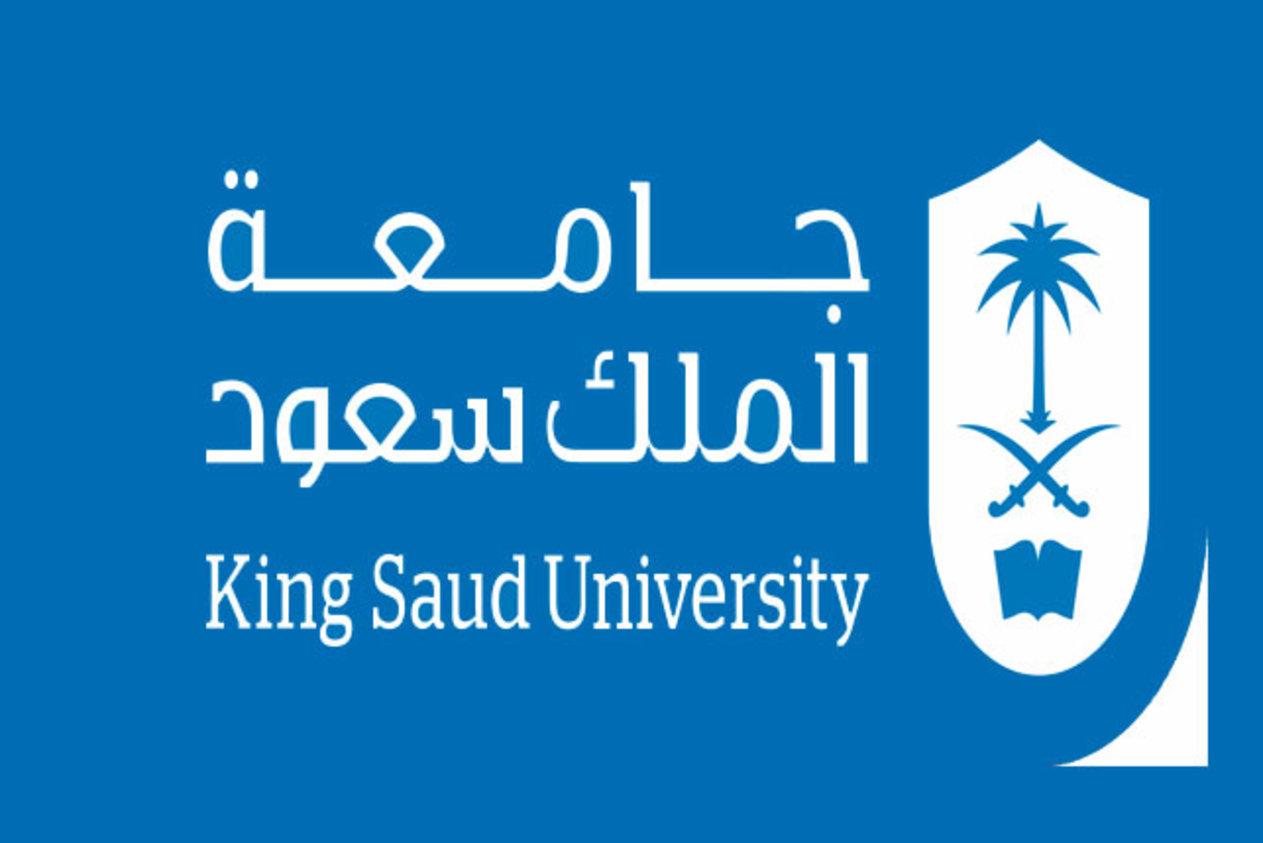 النسبة الموزونة لجامعة الملك سعود 1443