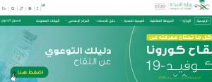 تحديث كلمة السر وزارة الصحة السعودية