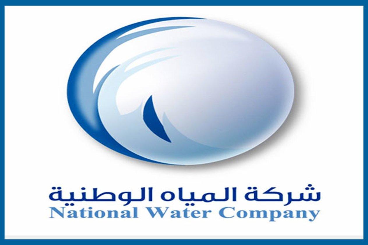 تحميل تطبيق شركة المياه الوطنية طلب صهريج مياه