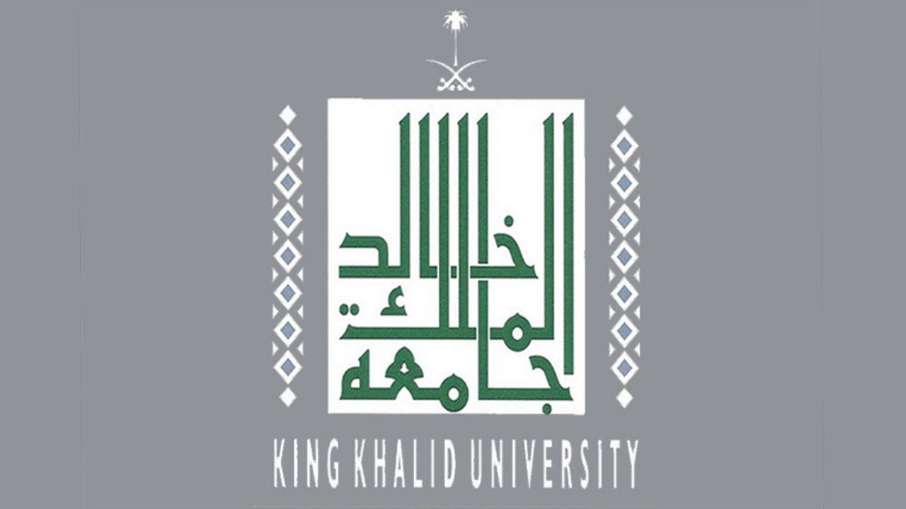 جامعة الملك خالد الخدمة الذاتية 1443