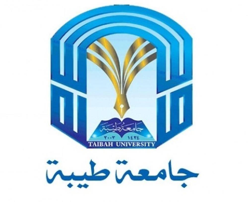 جامعة طيبة ماجستير موازي 1443