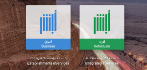 رابط منصة أبشر توظيف وزارة الداخلية