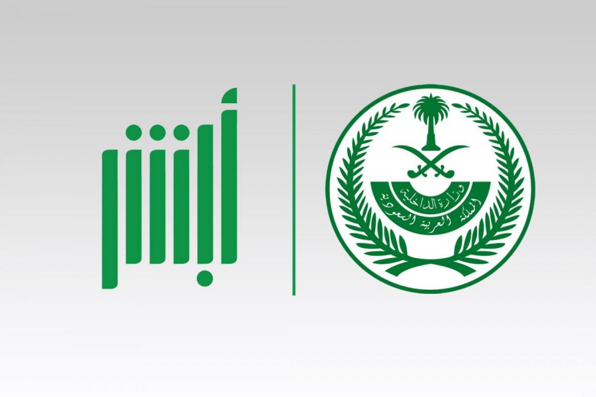 رابط منصة أبشر توظيف وزارة الداخلية 2021