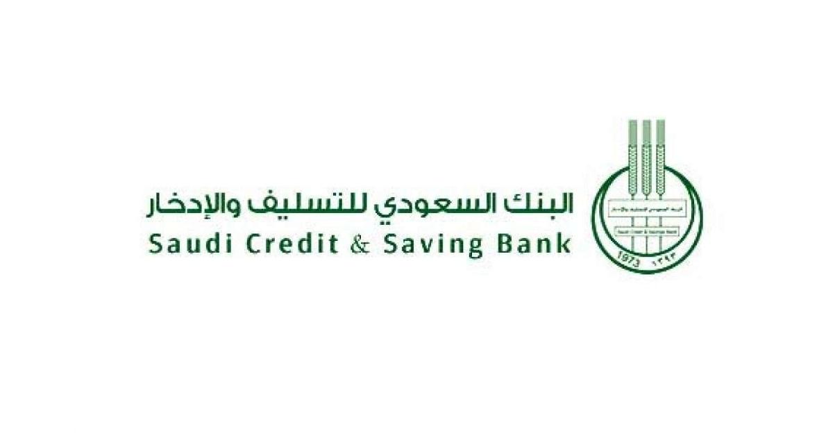 شروط الكفيل في بنك التسليف 2021