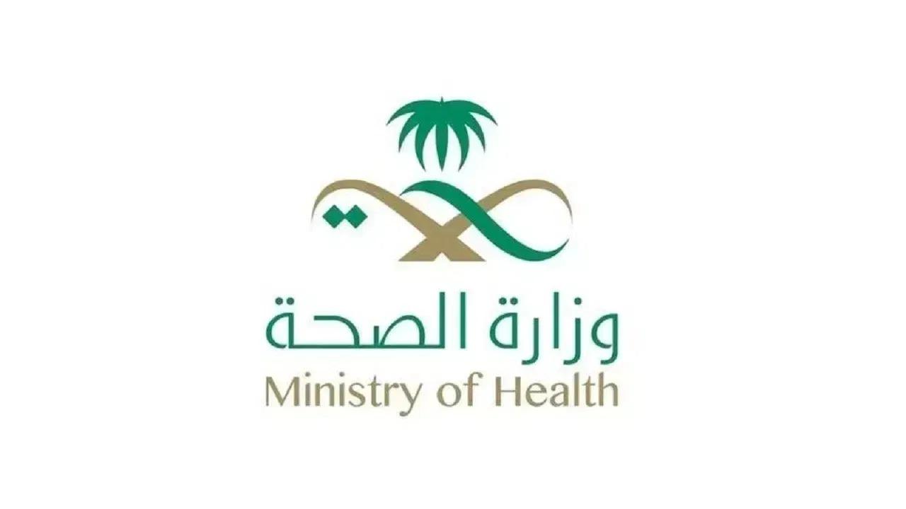 طبيب زائر وزارة الصحة استعلام