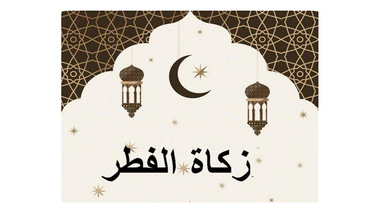 قيمة زكاة الفطر في المملكة العربية السعودية
