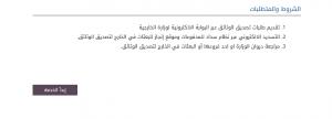 كيفية حجز موعد تصديق الخارجية السعودية