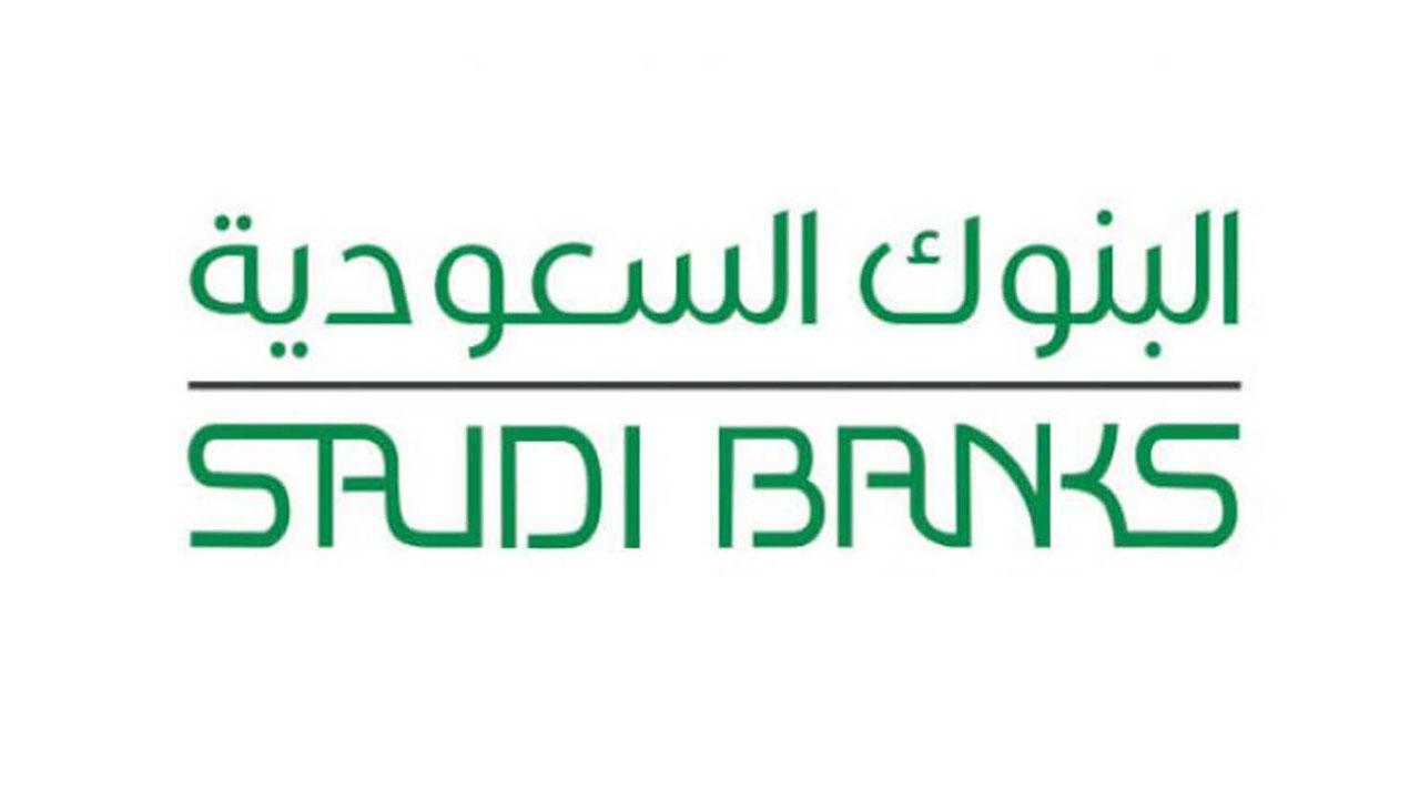 متى نهاية دوام البنوك السعودية في رمضان