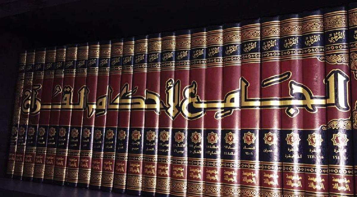 من هو صاحب كتاب الجامع لاحكام القران