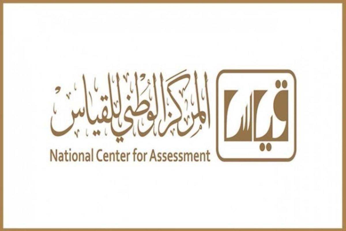 موعد اختبار القدرة المعرفية 1442 للجامعيين