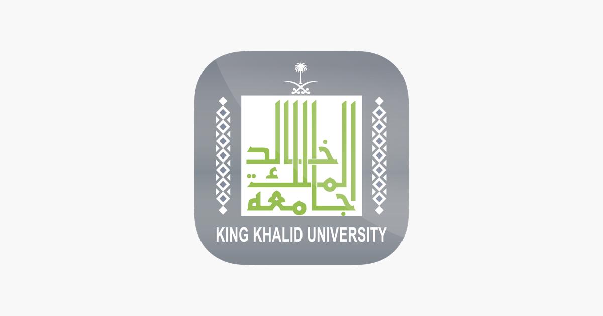 موعد التسجيل في جامعة الملك خالد 1443