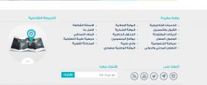 موعد التسجيل في جامعة طيبة 1442