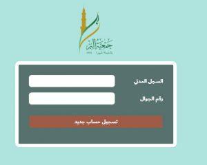 كيفية التسجيل في جمعية البر بالمدينة المنورة
