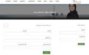 التسجيل في جمعية بنيان الخيرية