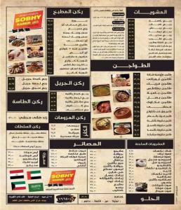 منيو مطعم صبحي كابر