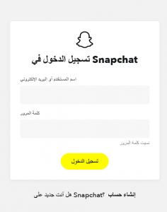 رابط تسجيل دخول سناب شات عربي