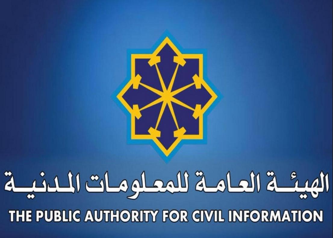 الاستعلام عن الرقم المسلسل للمدنية بالكويت 2021