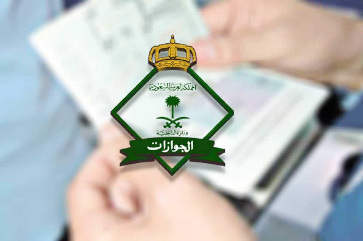 الاستعلام عن صلاحية تأشيرة خروج وعودة 1443