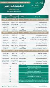 التقويم الدراسي 1443-1444 كامل