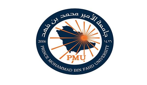 تخصصات جامعة الامير محمد بن فهد 1443